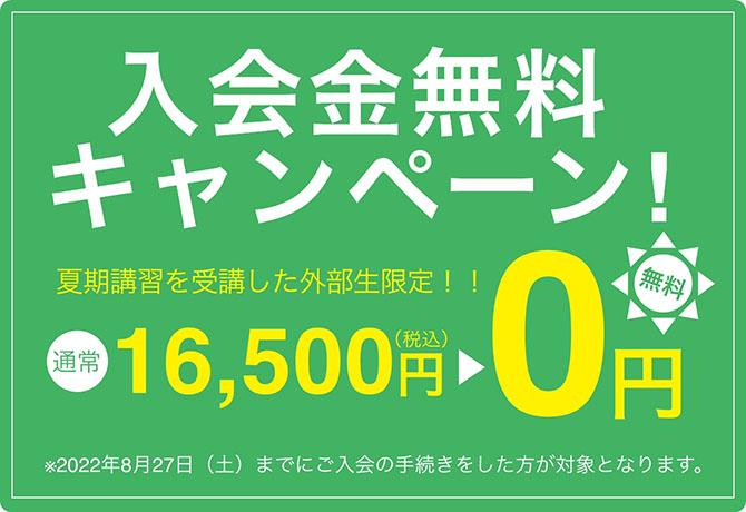 春の学習スタートキャンペーン!