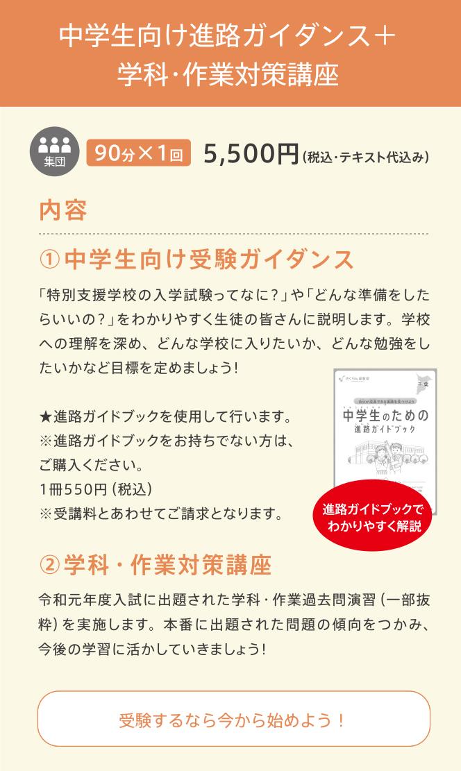 中学生向け進路ガイダンス + 学科・作業対策講座