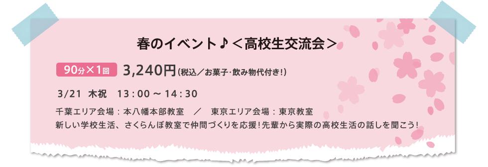 春のイベント♪<高校生交流会>