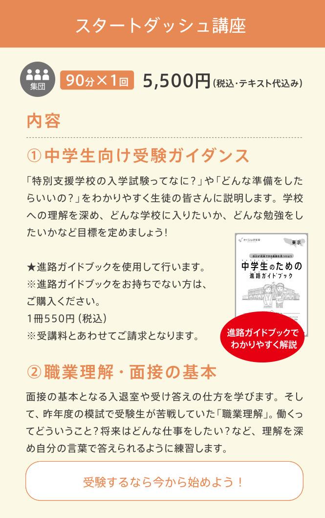実力チェックテスト + 作文書き方講座
