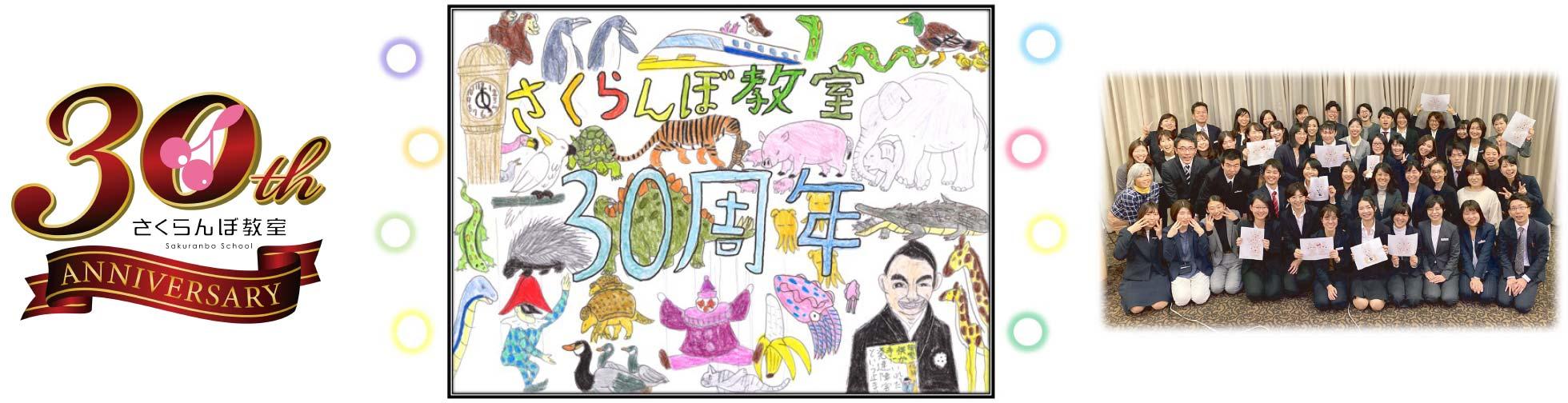 さくらんぼ教室 30th ANNIVERSARY