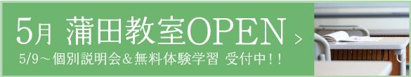蒲田教室OPEN!