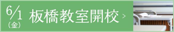 6/1(金)板橋教室開校