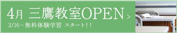 三鷹教室OPEN!